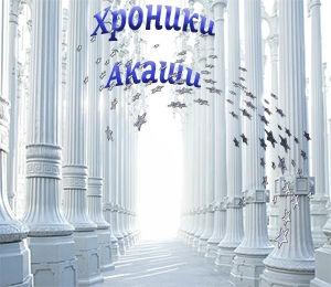hroniki_akashi_kak_poluchit_otvet_na_vopros